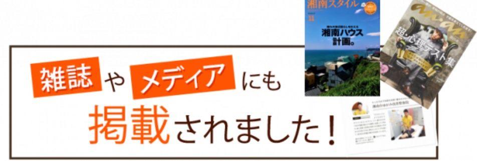 藤沢・湘南台の整体なら口コミNO.1の湘南台ゆがみ改善整体院